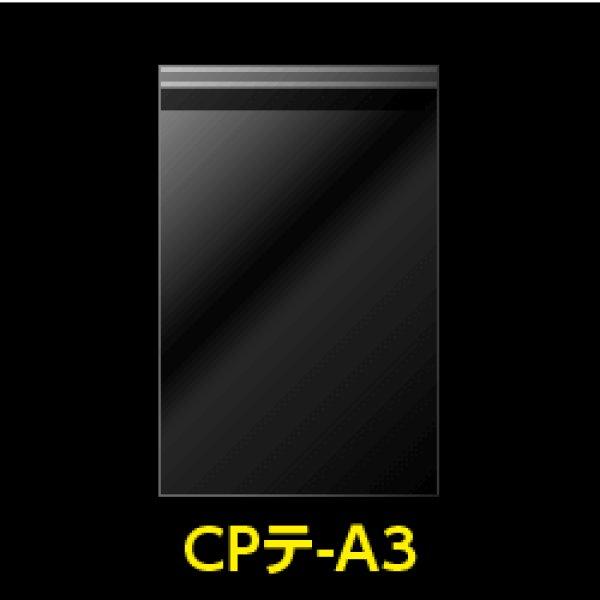 画像1: 透明ビニール封筒 CPP(シーピーピー) A3用 (1)
