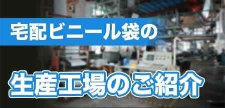 宅配ビニール袋(ポリ袋)の生産工場のご紹介