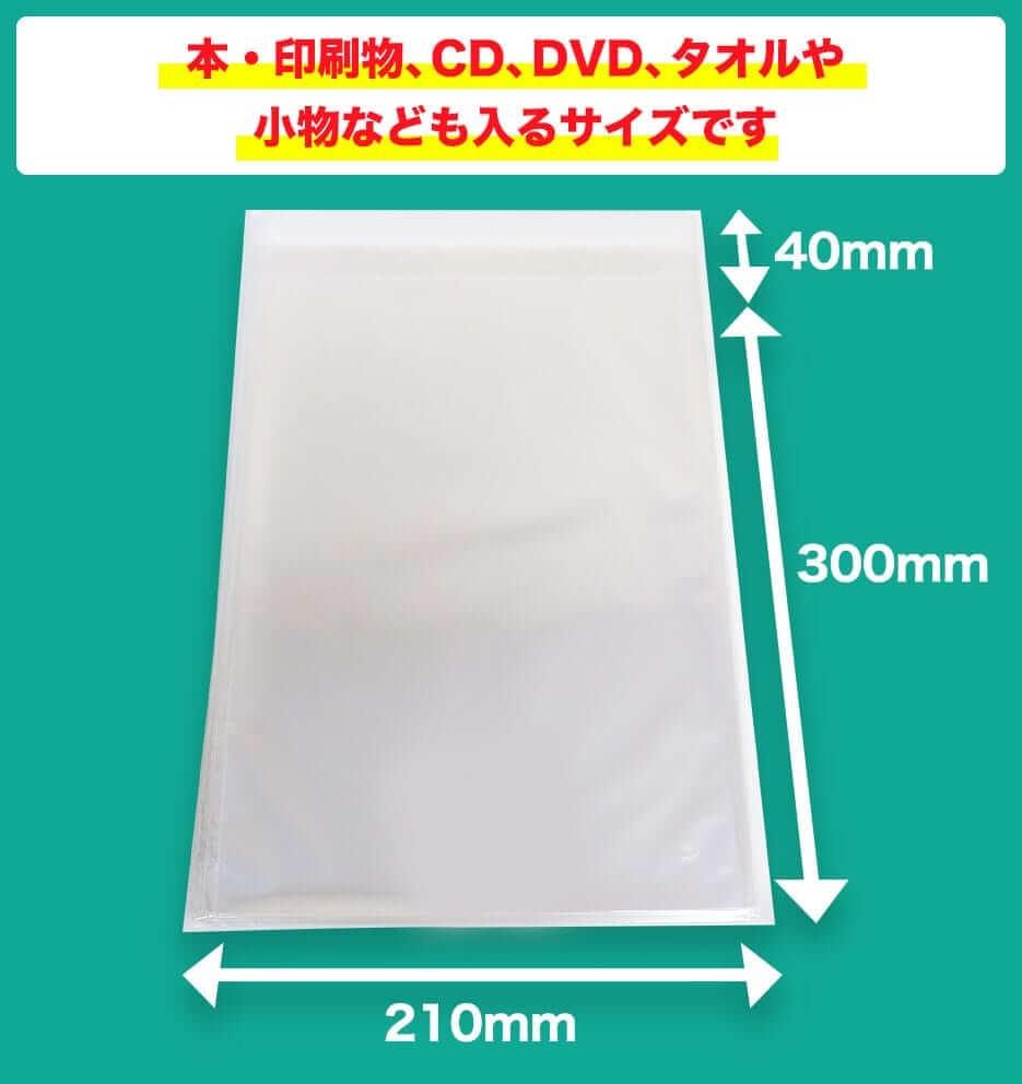本・印刷物、小物なども入るサイズです。