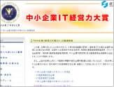 経済産業省認定のIT経営実践認定企業