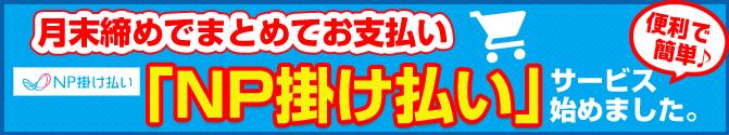 「NP掛け払い」サービス
