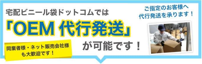 宅配ビニール袋ドットコムでは、「OEM代行発送」が可能です!