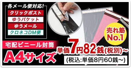 宅配ビニール袋 A4サイズ